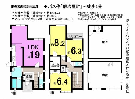 一戸建て - 滋賀県近江八幡市薬師町