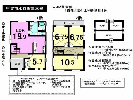 一戸建て - 滋賀県甲賀市水口町三本柳