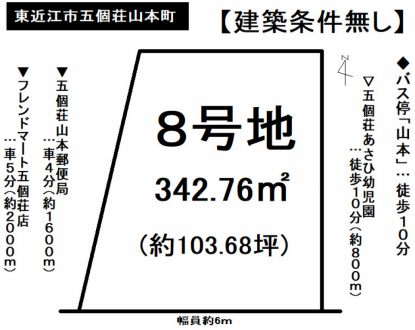 土地 - 滋賀県東近江市五個荘山本町