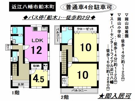 一戸建て - 滋賀県近江八幡市船木町