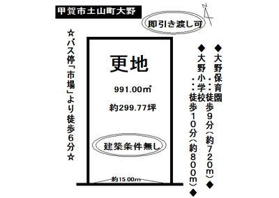 土地 - 滋賀県甲賀市土山町大野