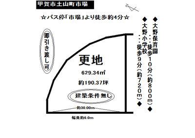 土地 - 滋賀県甲賀市土山町市場