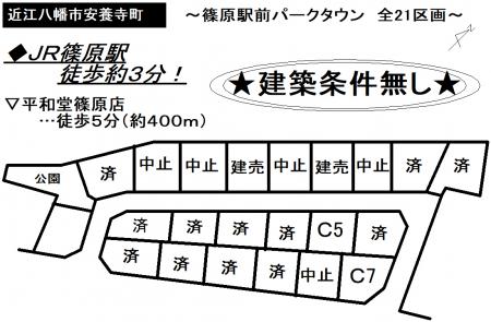 土地 - 滋賀県近江八幡市安養寺町