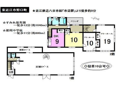 収益/事業用物件 - 滋賀県東近江市野口町