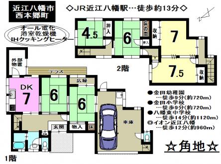 一戸建て - 滋賀県近江八幡市西本郷町