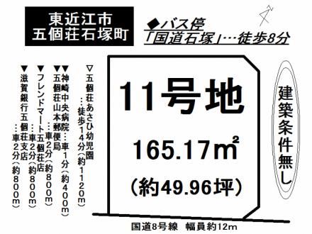 土地 - 滋賀県東近江市五個荘石塚町