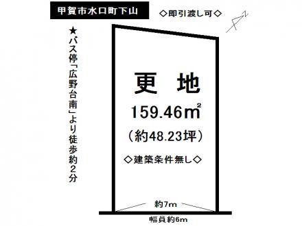土地 - 滋賀県甲賀市水口町下山