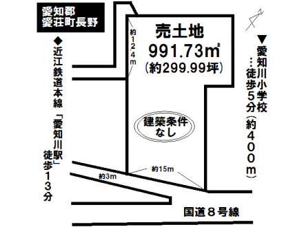 土地 - 滋賀県愛知郡愛荘町長野