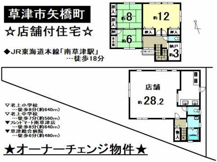 収益/事業用物件 - 滋賀県草津市矢橋町