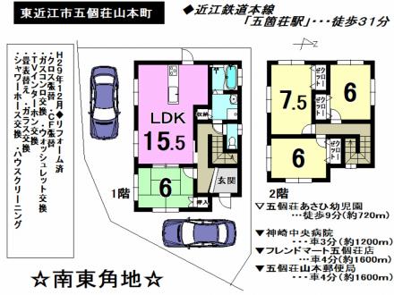 一戸建て - 滋賀県東近江市五個荘山本町