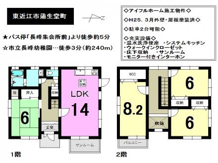 一戸建て - 滋賀県東近江市蒲生堂町