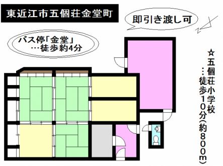 収益/事業用物件 - 滋賀県東近江市五個荘金堂町