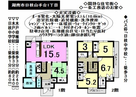 一戸建て - 滋賀県湖南市日枝山手台1丁目