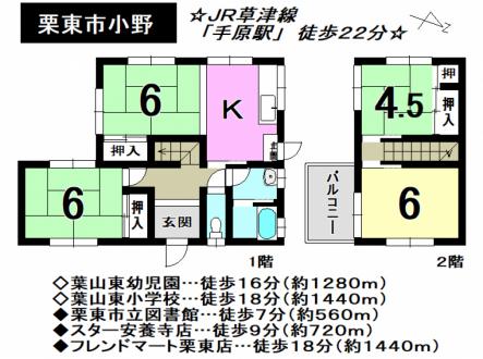 一戸建て - 滋賀県栗東市小野