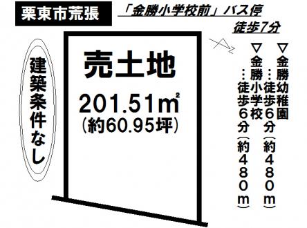 土地 - 滋賀県栗東市荒張