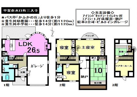 一戸建て - 滋賀県甲賀市水口町三大寺