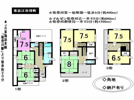一戸建て - 滋賀県東近江市種町