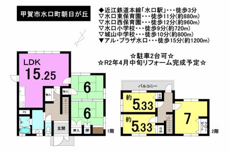 一戸建て - 滋賀県甲賀市水口町朝日が丘