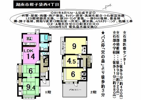 一戸建て - 滋賀県湖南市柑子袋西4丁目