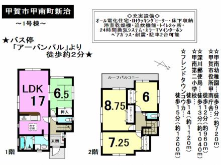 一戸建て - 滋賀県甲賀市甲南町新治