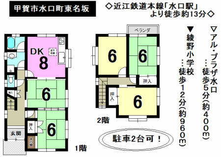 一戸建て - 滋賀県甲賀市水口町東名坂