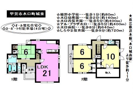 一戸建て - 滋賀県甲賀市水口町城東
