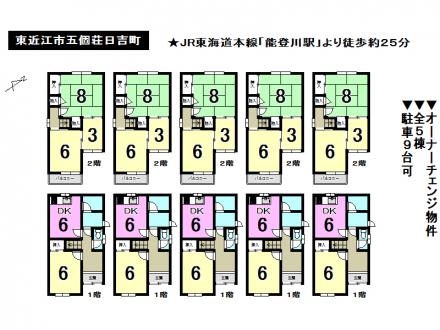 収益/事業用物件 - 滋賀県東近江市五個荘日吉町