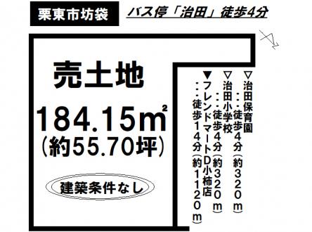 土地 - 滋賀県栗東市坊袋
