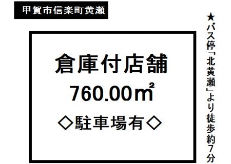 収益/事業用物件 - 滋賀県甲賀市信楽町黄瀬