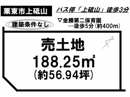 土地 - 滋賀県栗東市上砥山