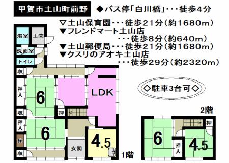 一戸建て - 滋賀県甲賀市土山町前野