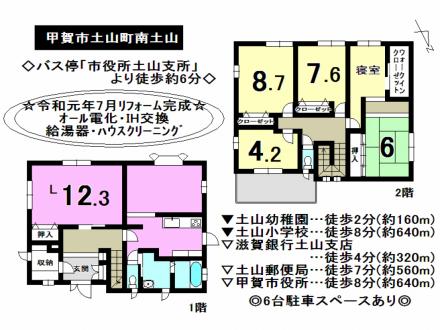 一戸建て - 滋賀県甲賀市土山町南土山