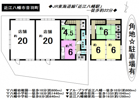 収益/事業用物件 - 滋賀県近江八幡市音羽町
