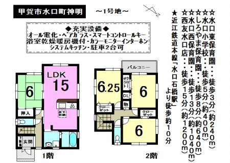 一戸建て - 滋賀県甲賀市水口町神明