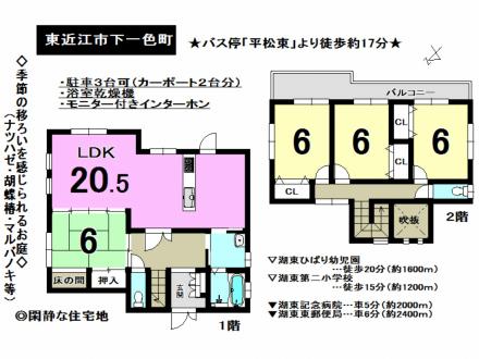 一戸建て - 滋賀県東近江市下一色町