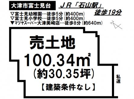 土地 - 滋賀県大津市富士見台