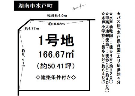 土地 - 滋賀県湖南市水戸町