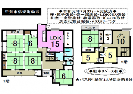 一戸建て - 滋賀県甲賀市信楽町勅旨