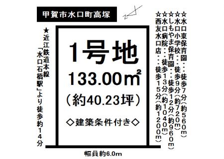 土地 - 滋賀県甲賀市水口町高塚