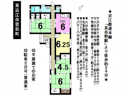 一戸建て - 滋賀県東近江市聖和町