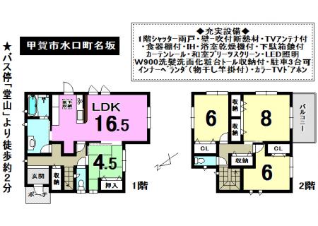 一戸建て - 滋賀県甲賀市水口町名坂