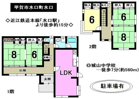 一戸建て - 滋賀県甲賀市水口町水口