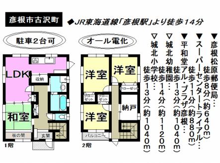 一戸建て - 滋賀県彦根市古沢町