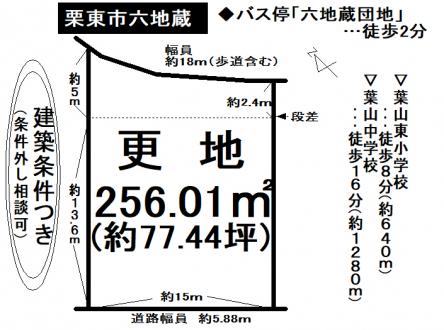 土地 - 滋賀県栗東市六地蔵