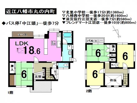 一戸建て - 滋賀県近江八幡市丸の内町
