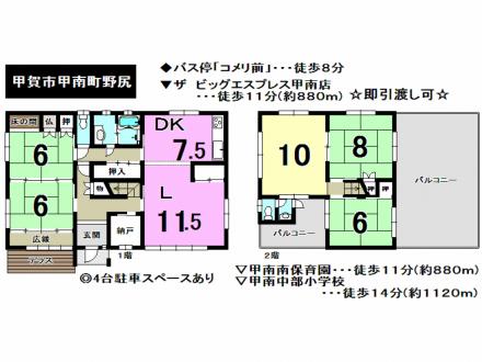一戸建て - 滋賀県甲賀市甲南町野尻