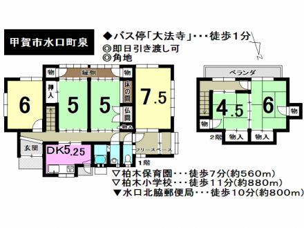 一戸建て - 滋賀県甲賀市水口町泉
