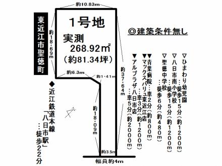 土地 - 滋賀県東近江市聖徳町