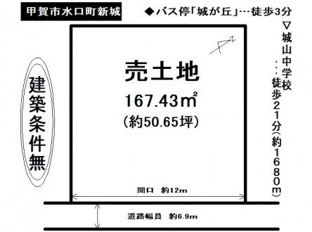 土地 - 滋賀県甲賀市水口町新城