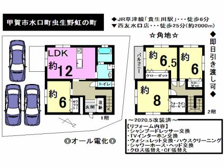 一戸建て - 滋賀県甲賀市水口町虫生野虹の町